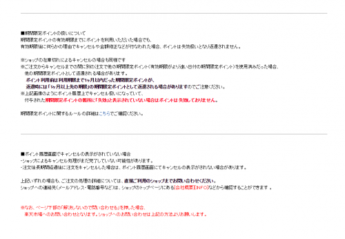 Rakuten_point_003.png
