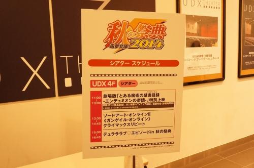 dengeki_akinosaiten_005.jpg