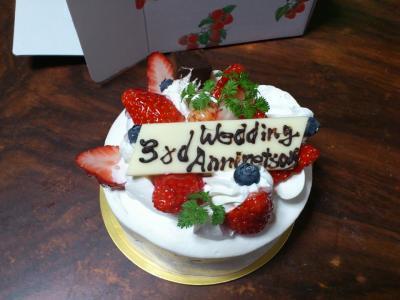 結婚3周年♪