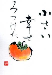 絵手紙 柿148