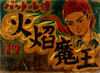 表紙「バッと小僧火焔魔王」