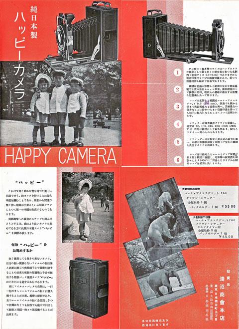 ハッピーカメラ