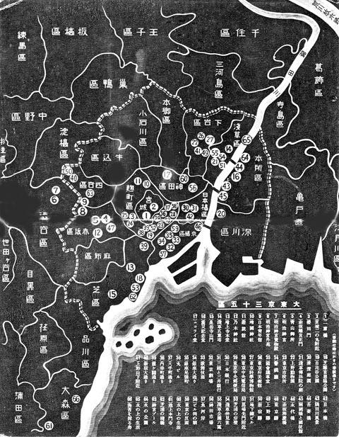 大東京35区