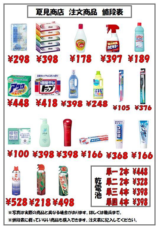 夏見商店注文商品値段表