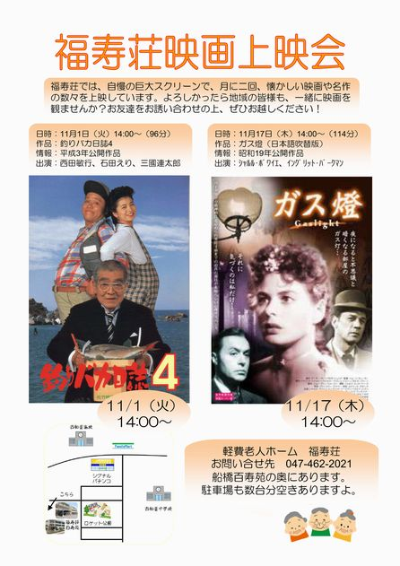 福寿荘映画上映会