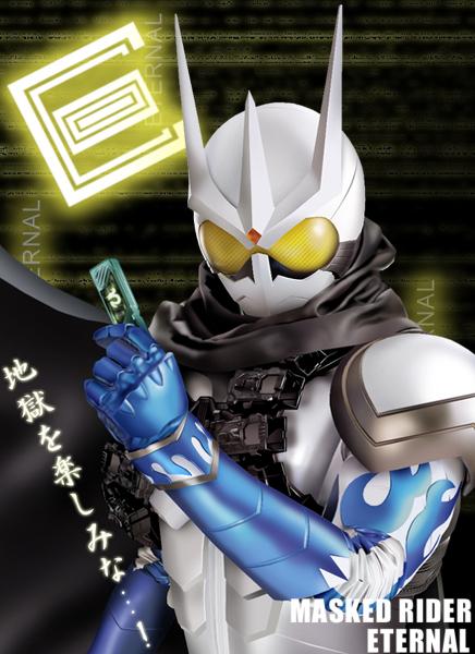 仮面ライダー エターナル