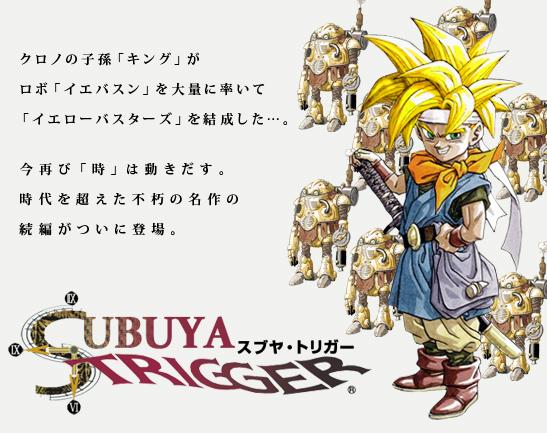 subuya_trigger.jpg