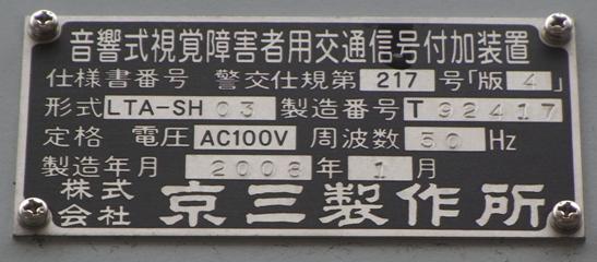 120115-警交仕規第217号プレート