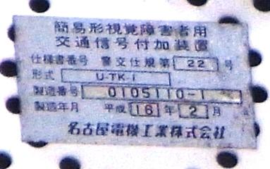 120115-警交仕規第22号プレート