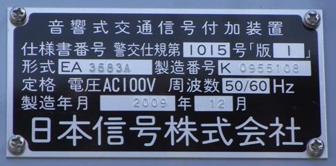 120115-警交仕規第1015号プレート