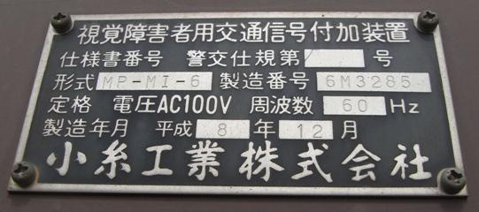 120115-警交仕規第□号プレート