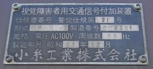 120115-警交仕規第21号プレート
