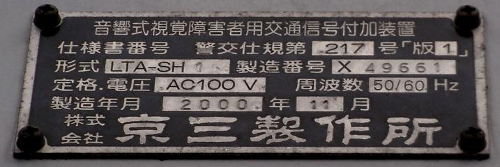 京三217-1Xプレート