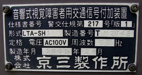 京三217-1Tプレート