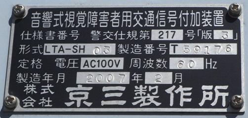 京三217-3Tプレート