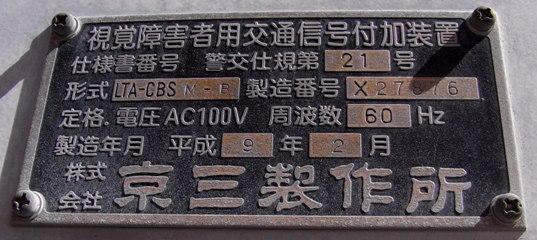 京三21Xプレート
