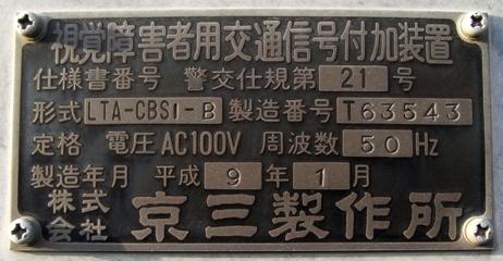 京三21Tプレート