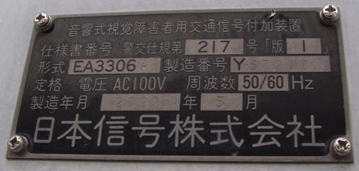 日信217-1プレート