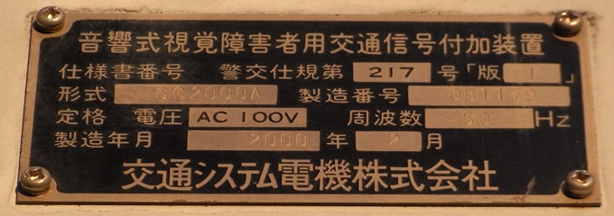 システム217-1プレート