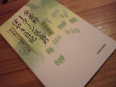愛読書(2013年1月)