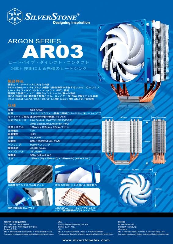 JP-AR03.jpg