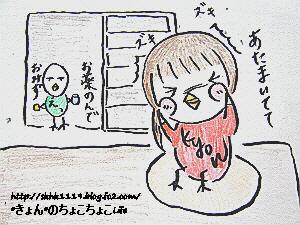 編集_P1000838