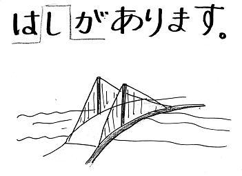 hashi2.jpg
