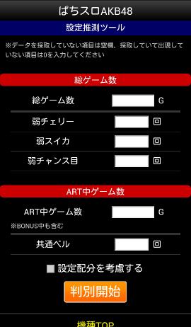 スマホ版パチスロ攻略マガジンAKB48設定判別ツールで設定推測