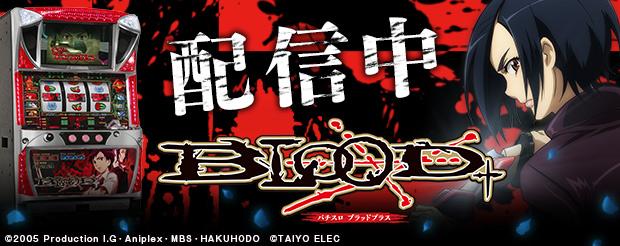 BLOOD+アプリ777タウン