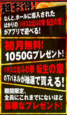 北斗の拳転生の章スマホアプリが実質初月無料キャンペーンは6/24まで