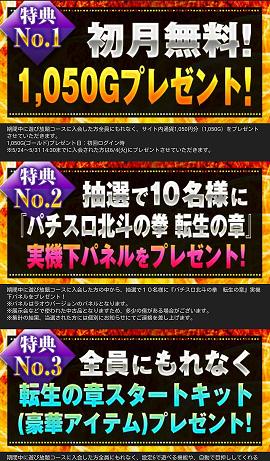 北斗の拳転生の章スマホアプリが実質初月無料でプレイ可能