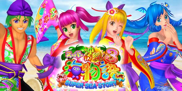 最新最新パチンコCRスーパー海物語IN沖縄3攻略情報