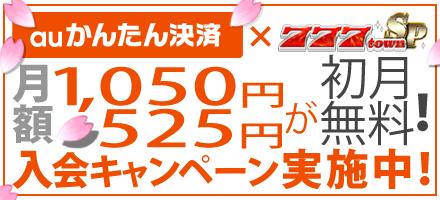 777townSP初月無料キャンペーンauかんたん決済利用入会キャンペーン!