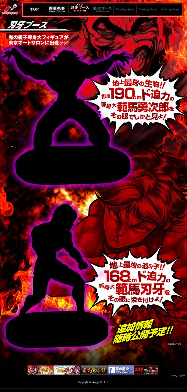 刃牙ブース|東京オートサロン2014|newgin group