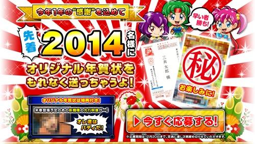 sanyo_201312131908552a9.jpg