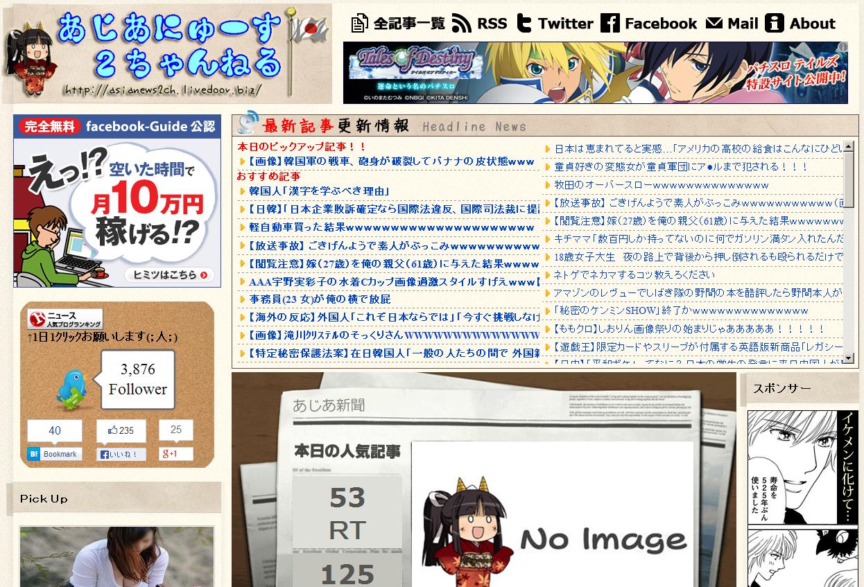 アジアニュースまとめチャンネル