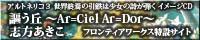 謳う丘~Ar=Ciel Ar=Dor~ - 志方あきこ