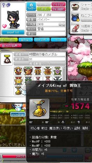 Maple131120_100050.jpg