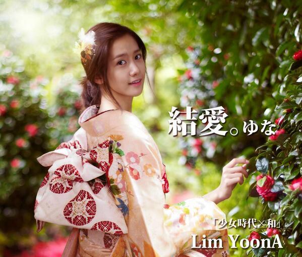 ユナ Yoona  浴衣 和少女時代