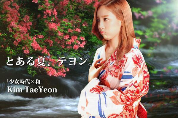 テヨン Taeyeon 浴衣 和少女時代