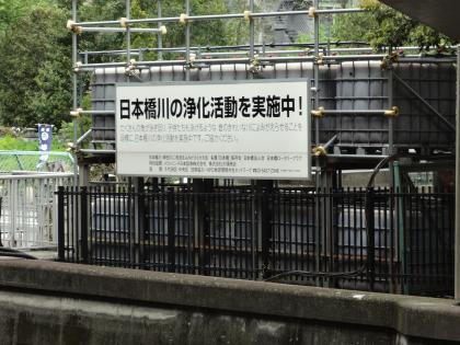 日本橋川浄化活動中その2