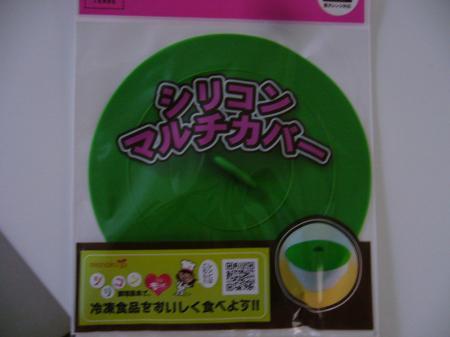 P1020267_convert_20120330111941.jpg