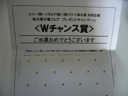 P1020320_convert_20120419172244.jpg
