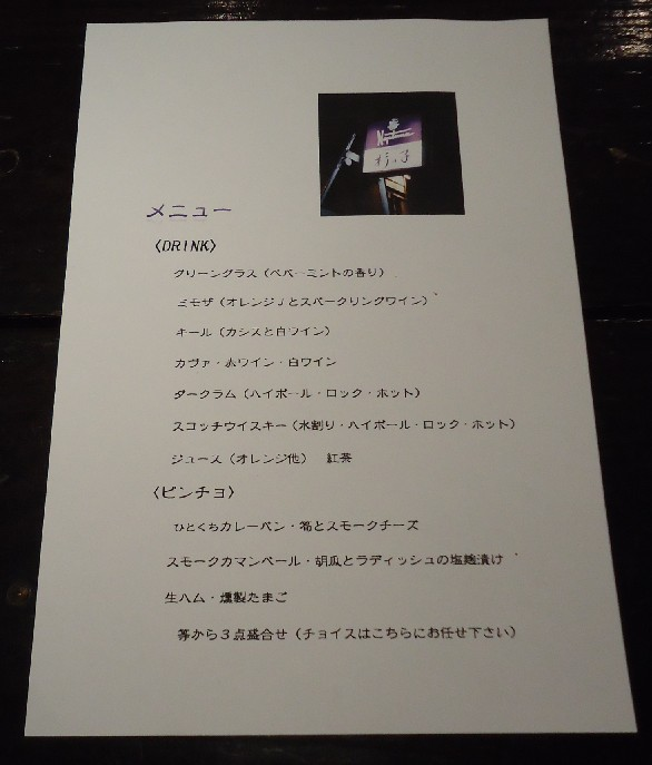 14suginoko.jpg
