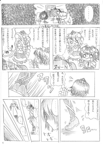 おためしP4②