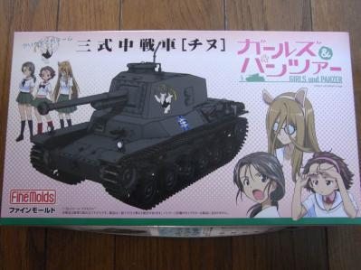 三式中戦車01