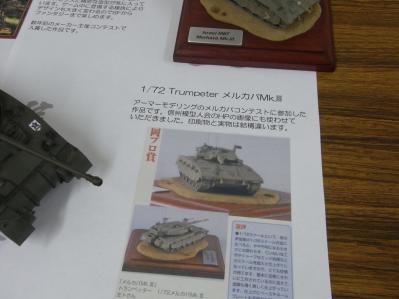 信州模型ギャラリー52