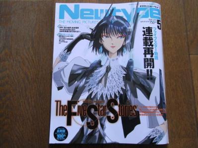 月刊NT2013年5月号