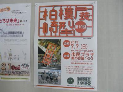 2013柏崎模型展01