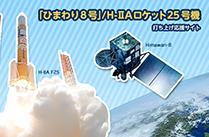 Live_title_himawari8.jpg